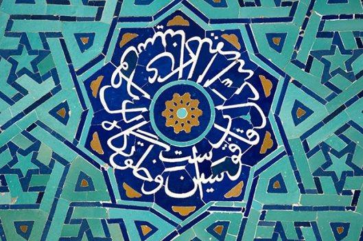 07_Nuqta_Islamic-calligraphy_Image-3